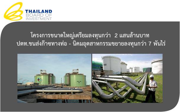 โครงการขนาดใหญ่เตรียมลงทุนกว่า 2 แสนล้านบาท ปตท.ขนส่งก๊าซทางท่อ – นิคมอุตสาหกรรมขยายลงทุนกว่า 7 พันไร่