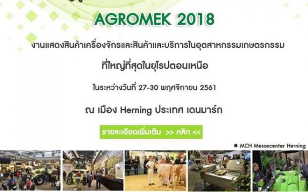 บีโอไอ เชิญร่วมออกงานแสดงสินค้า AGROMEK 2018