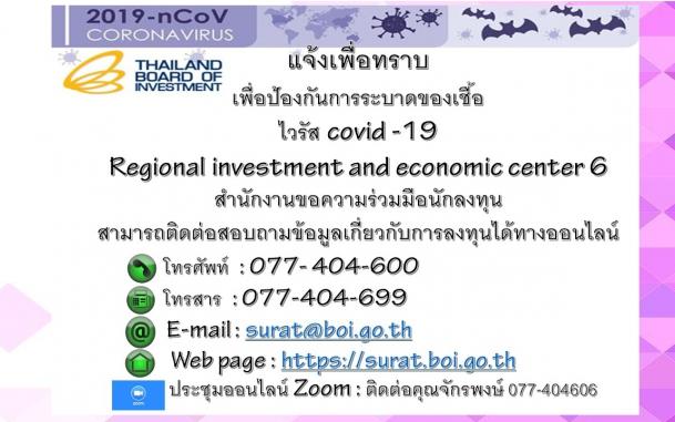 ติดต่อ ศูนย์เศรษฐกิจการลงทุนภาคที่ 6