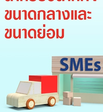 มาตรการส่งเสริมการลงทุนสำหรับวิสาหกิจขนาดกลางและขนาดย่อม (SMEs)