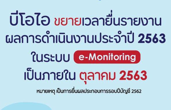 บีโอไอ ขยายเวลายื่นรายงาน ผลการดำเนินงานประจำปี 2563 ในระบบ e-Monitoring