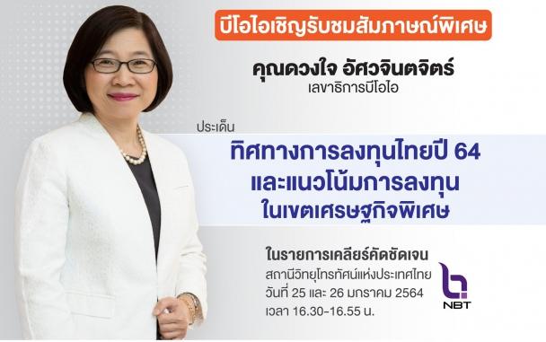 เชิญรับชมสัมภาษณ์พิเศษ เลขาธิการบีโอไอ ประเด็น ทิศทางการลงทุนไทยปี 64 และแนวโน้มการลงทุนในเขตเศรษฐกิจพิเศษ